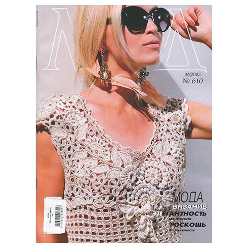 Журнал мод (№610) Вязание