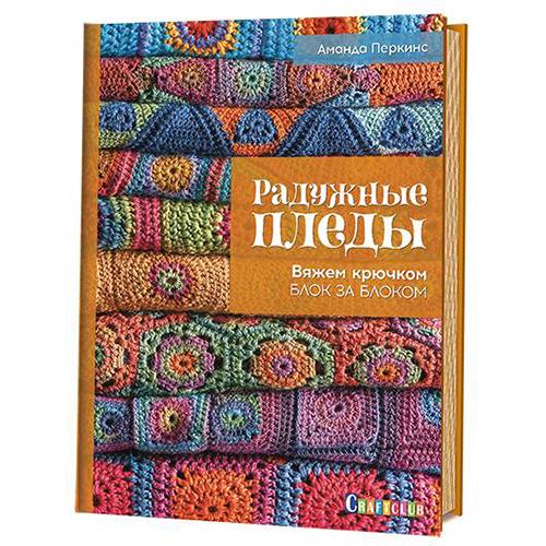 Книга. Радужные пледы. Вяжем крючком блок за блоком (Аманда Перкинс) фото