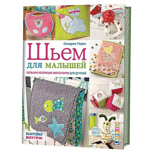 Книга. Шьём для малышей. Большая коллекция аксессуаров для детской (Сандрин Гедон) фото