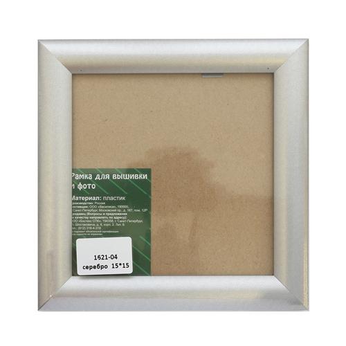 1621 Рама со стеклом 15*15см (04 серебро) фото