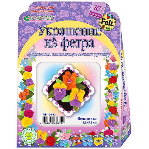 АФ 10-032 Набор 'Виолетта' (украшение из фетра), 5,5х5,5см Клевер