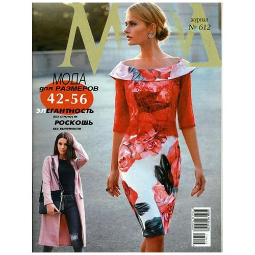 Журнал мод (№612) Мода для размеров 42-56