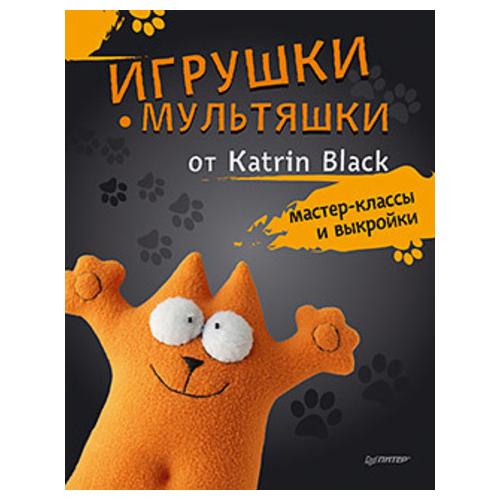 Книга. Игрушки-мультяшки от Katrin Black. Мастер-классы и выкройки