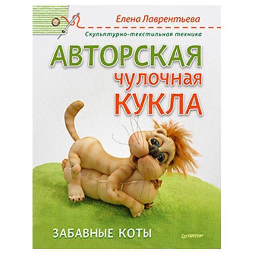 Книга. Авторская чулочная кукла. Забавные коты (Елена Лаврентьева)