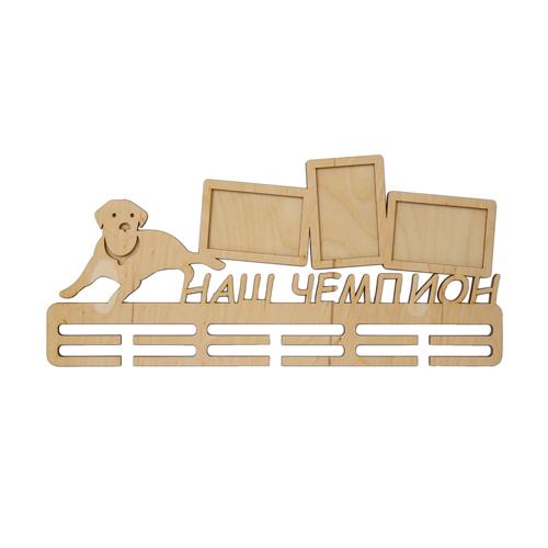 L-854 Деревянная заготовка медальница 'Мой пёс-чемпион' 51*23,5 см Астра