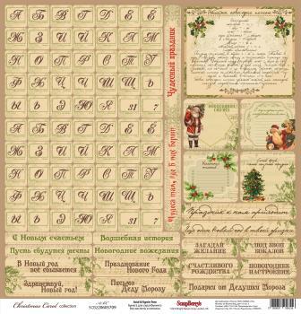 SCB220605709 Бумага для скрапбукинга односторонняя Ночь перед Рождеством Алфавит 30,5х30,5см 180 гр/м, 10 шт*уп