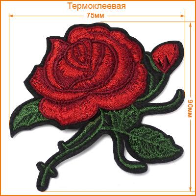 ГФ638 Термоаппликация Роза 9*7,5см