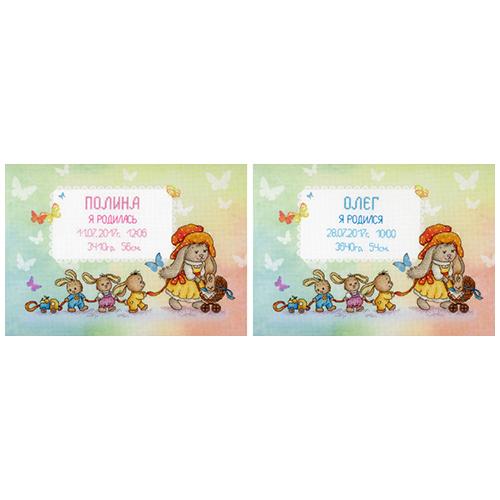 РК-521 Набор для вышивания МП Студия 'Три сыночка и лапочка дочка' 17*25см
