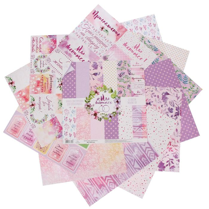 1477327 Набор бумаги для скрапбукинга '#Мыженимся' 12 листов, 30,5 х 30,5 см, 180 г/м²