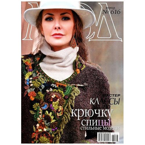 Журнал мод (№616) вязание
