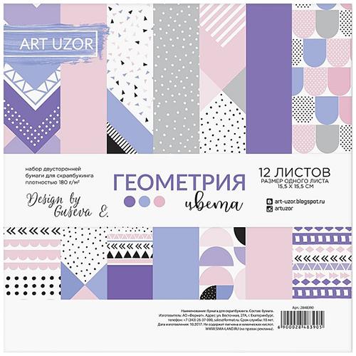 2848390 Набор бумаги для скрапбукинга 'Геометрия цвета', 15.5 х 15.5, 12 листов