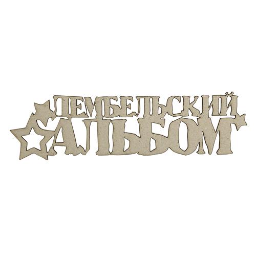 ВК-68 декоративный элемент 'Дембельский альбом' 14,5*3,5см Астра