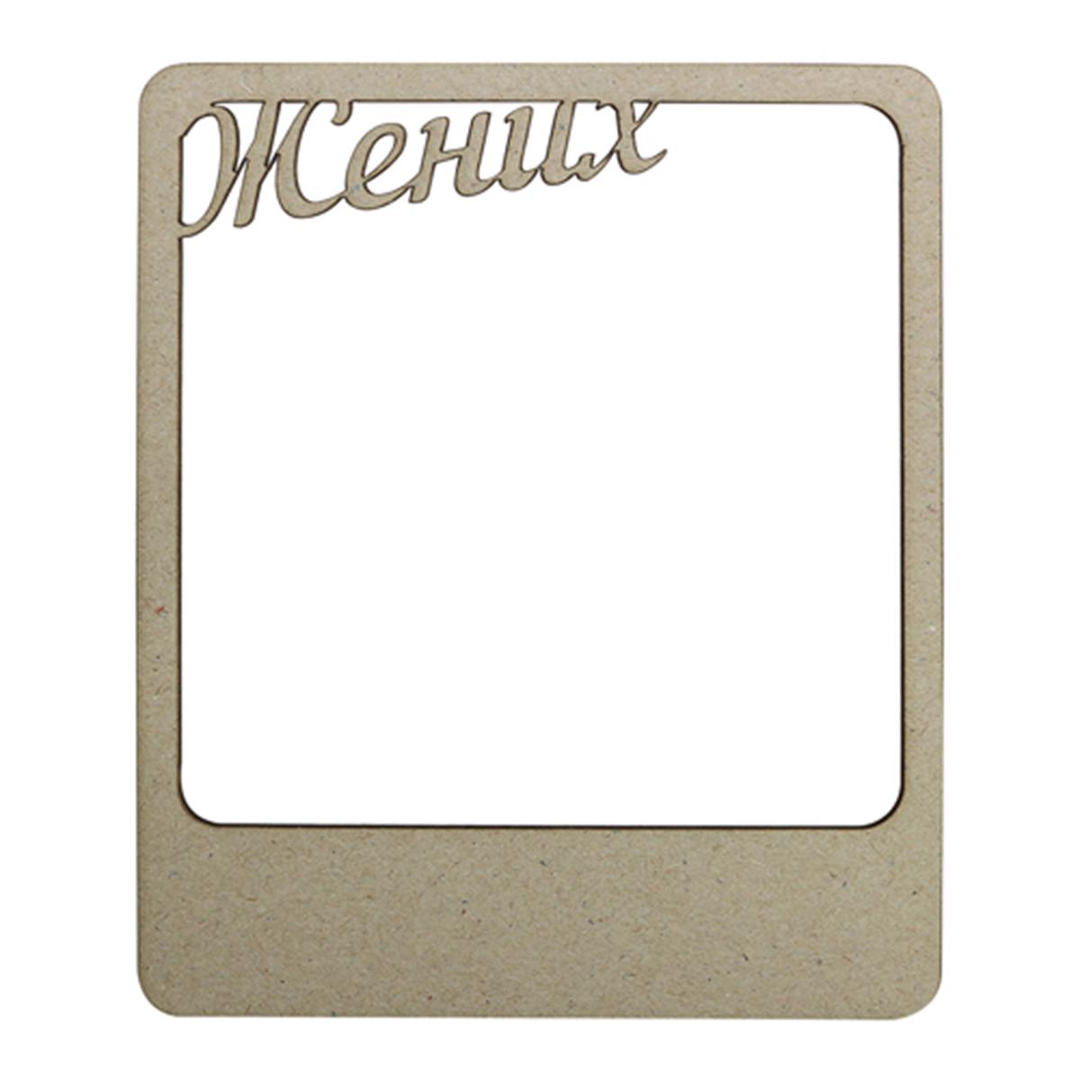 ВК-76 декоративный элемент 'Рамка 'Жених' 9*11см Астра