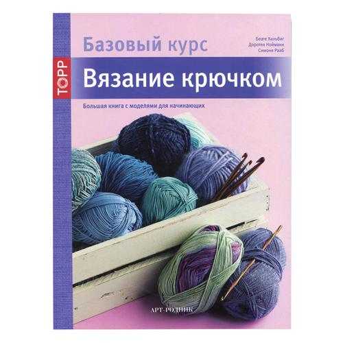 Книга. Базовый курс. Вязание крючком. Б. Хильбиг