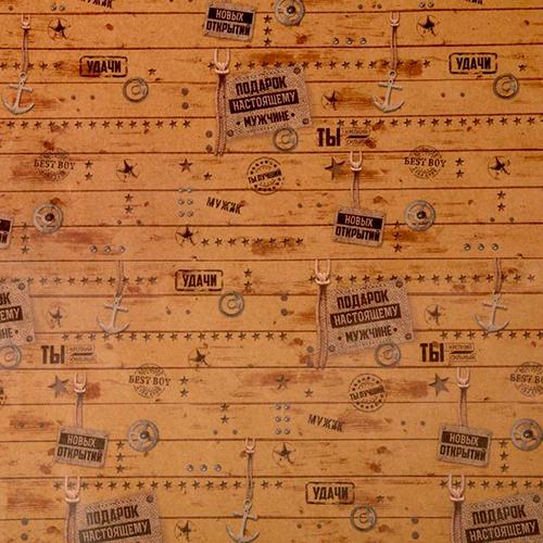 1682433 Бумага упаковочная крафт 'Подарок настоящему мужчине', 50 х 70 см