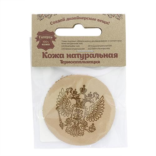 Термоаппликация круг герб России D5,5см дизайн №31, 100% кожа