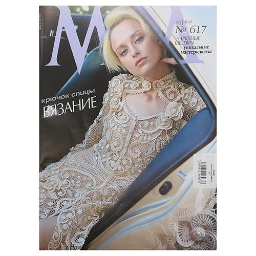 Журнал мод (№617)