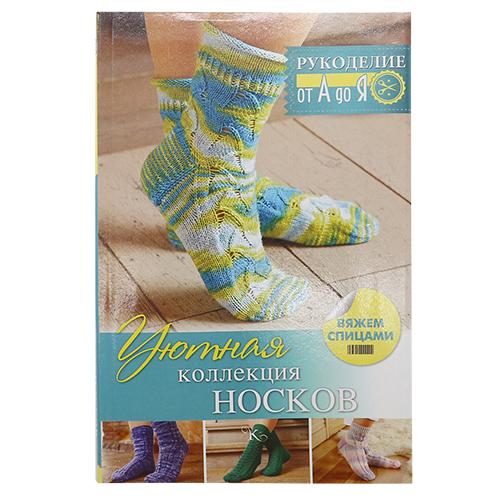Брошюра. Рукоделие от А до Я. Уютная коллекция носков, вяжем спицами.