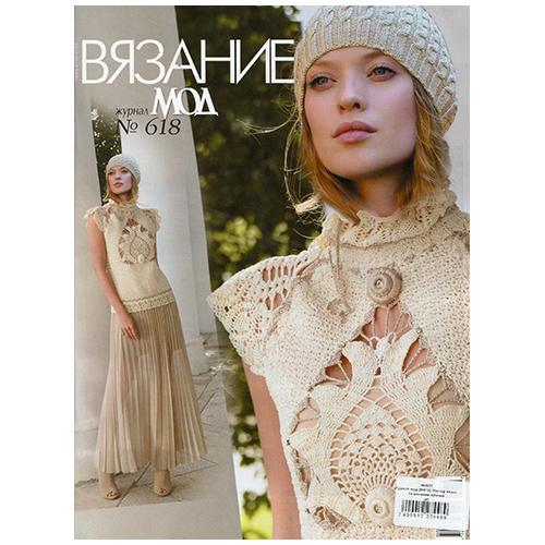 журнал мод 618 мастер класс по вязанию юбочки интернет магазин