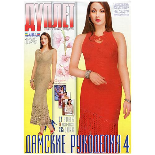 Журнал 'Дуплет' №198 Дамские рукоделия ч. 4