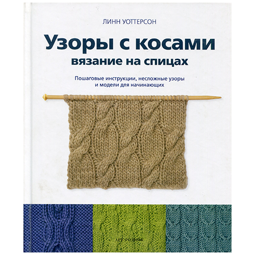 Книга. Узоры с косами. Вязание на спицах. Пошаговые инструкции, несложные узоры и модели для начинающих. Уоттерсон Л.