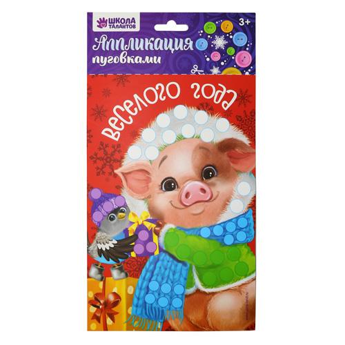 3310067 Аппликация пуговками 'Весёлого Нового года' Поросёнок+ клейкая лента