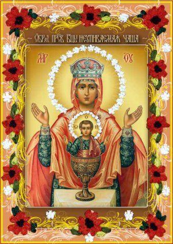 и-04 Набор для вышивания 'Икона Божией Матери Неупиваемая Чаша'