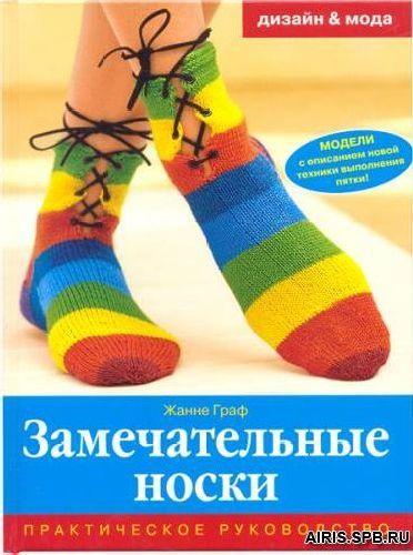 Книга. Ж.Граф « Замечательные носки»