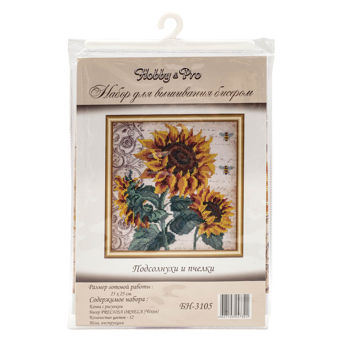 БН-3105 Набор для вышивания бисером Hobby&Pro 'Подсолнухи и пчелки', 25*25 см