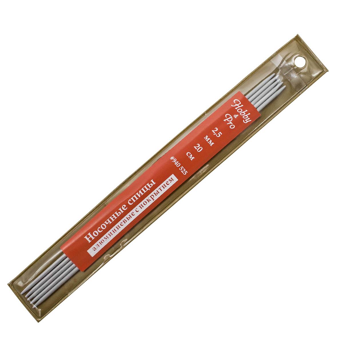 Спицы носочные алюминиевые с покрытием 940525, 20 см, 2,5 мм, Hobby&Pro