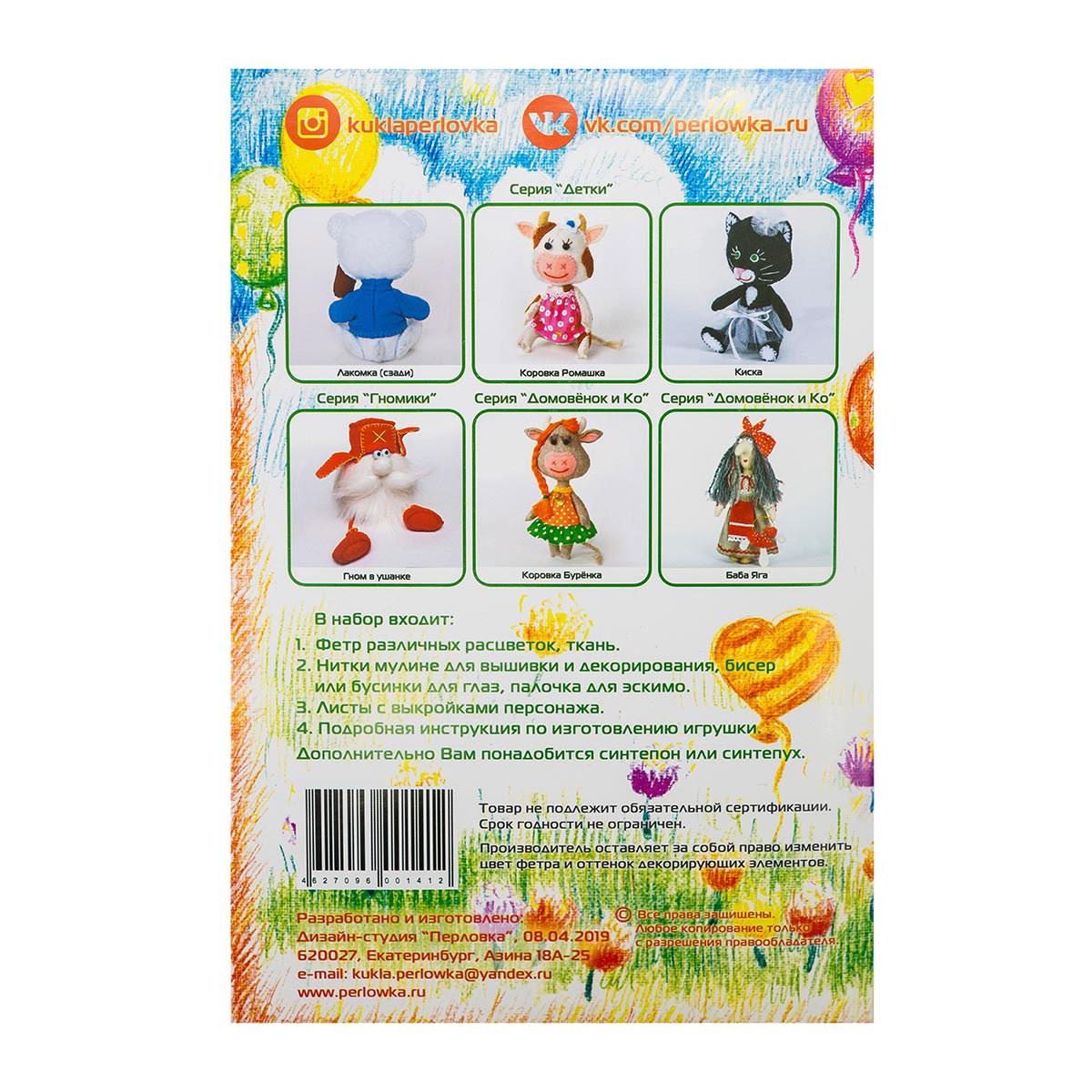 ПФД-1069 Набор для создания игрушки из фетра серия 'Детки' ЛАКОМКА