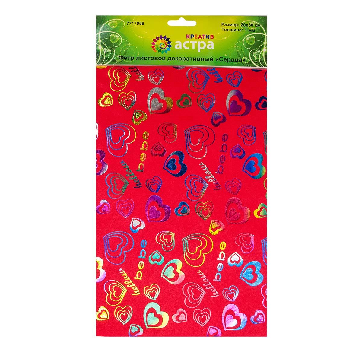 Фетр мягкий листовой декоративный 'Сердца' Астра, 1,0мм, 180 гр, 20х30см, 3 шт/упак