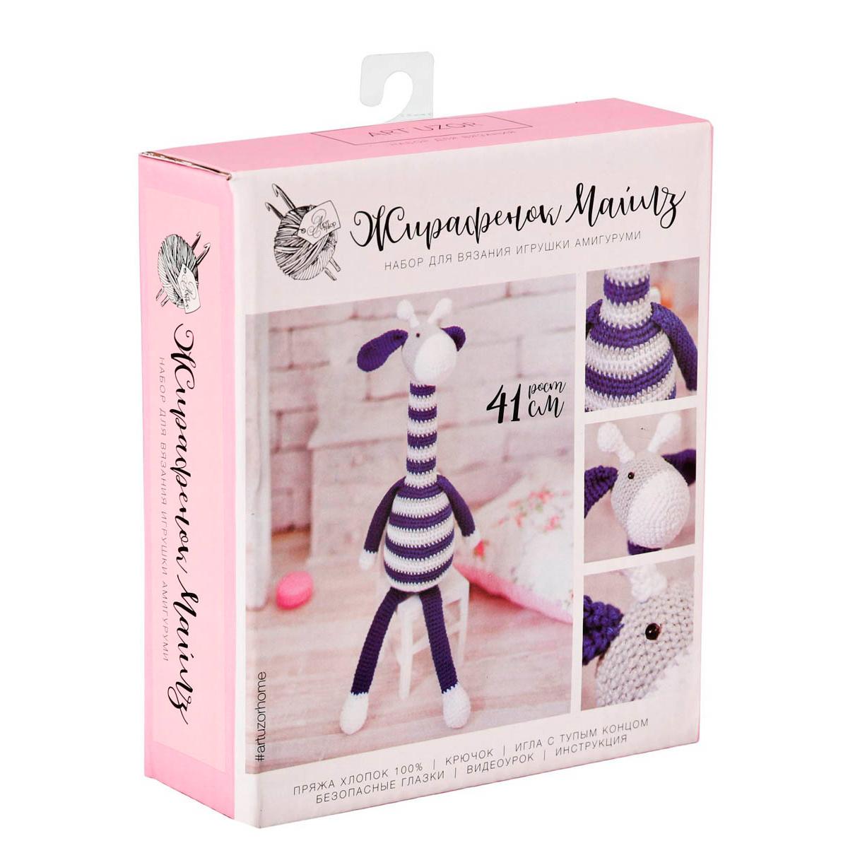 2724098 Амигуруми: Мягкая игрушка 'Жирафик Майлз', 41см набор для вязания