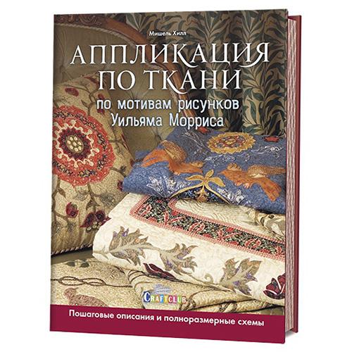 Аппликация по ткани по мотивам рисунков Уильяма Морриса. Пошаговые описания и полноразмерные схемы