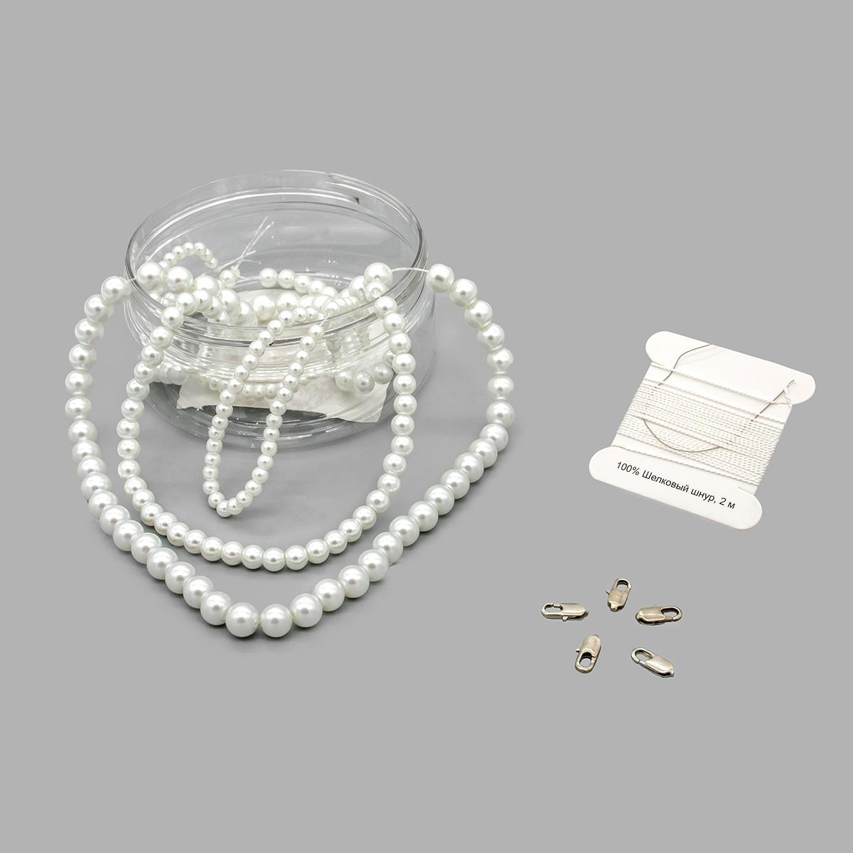 Набор для изготовления украшений со стеклянным жемчугом и шелковым шнуром, цвет белый, Астра