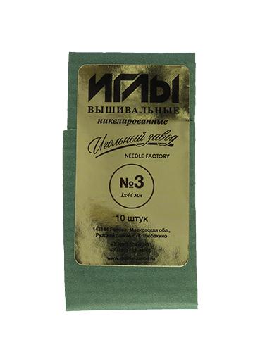 ИЗ-200122 Иглы швейные ручные вышивальные №3 никелированные (0,61*36 мм),10шт