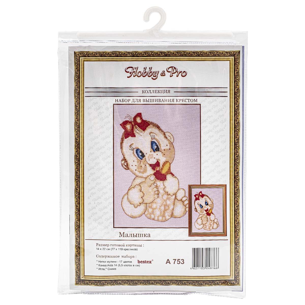 """Набор для вышивания 753 """"Малышка"""", 14х22 см, Hobby&Pro"""