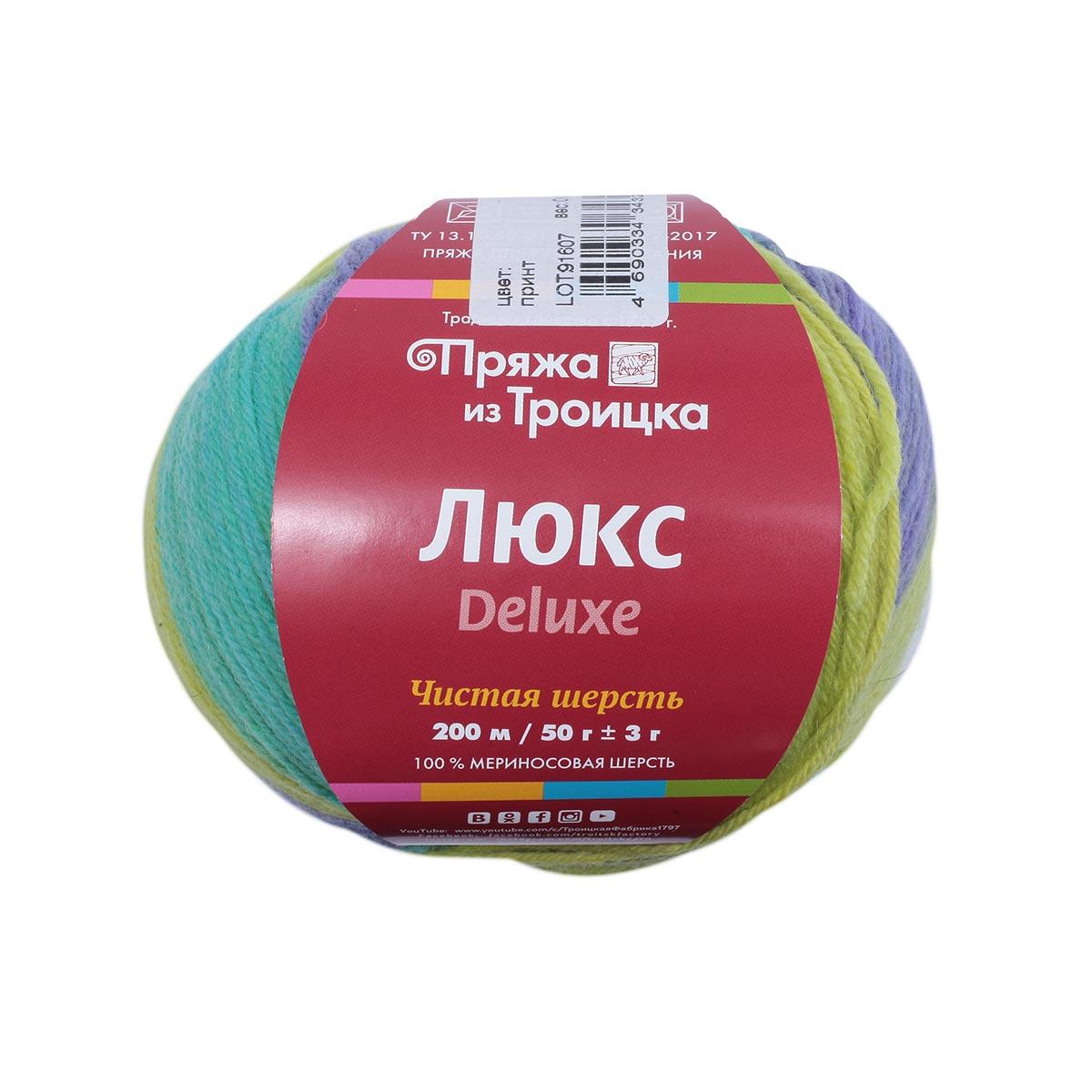 Пряжа из Троицка 'Люкс принт' 50гр. 200м. (100% мериносовая шерсть)