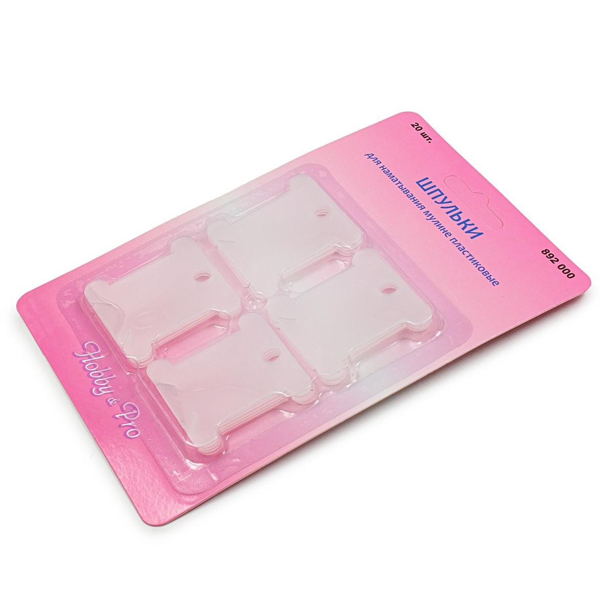 Шпульки для наматывания мулине пласт. 20шт. 892000, Hobby&Pro