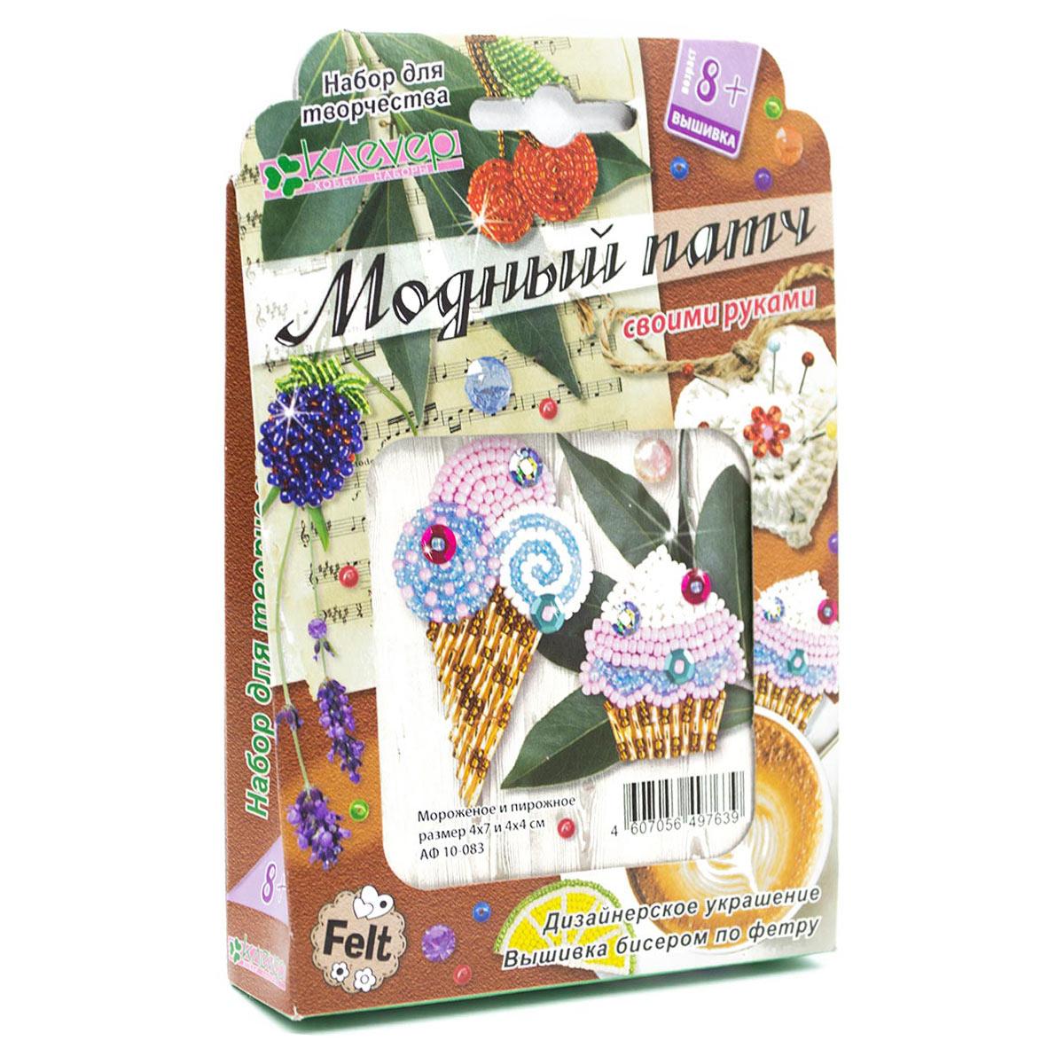 АФ 10-083 Набор для патча 'Мороженое и пирожное' 2 фигурки:72*43*4мм и 43*40*4мм Клевер