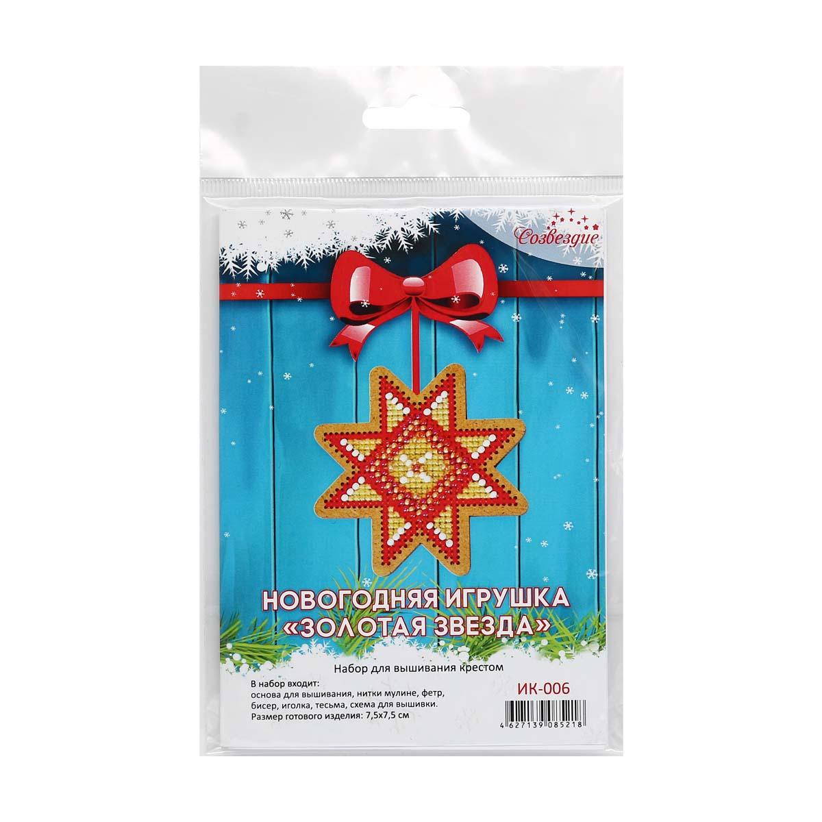 ИК-006 Набор для вышивания крестом на основе Созвездие 'Новогодняя игрушка 'Золотая звезда'7,5*7,5см