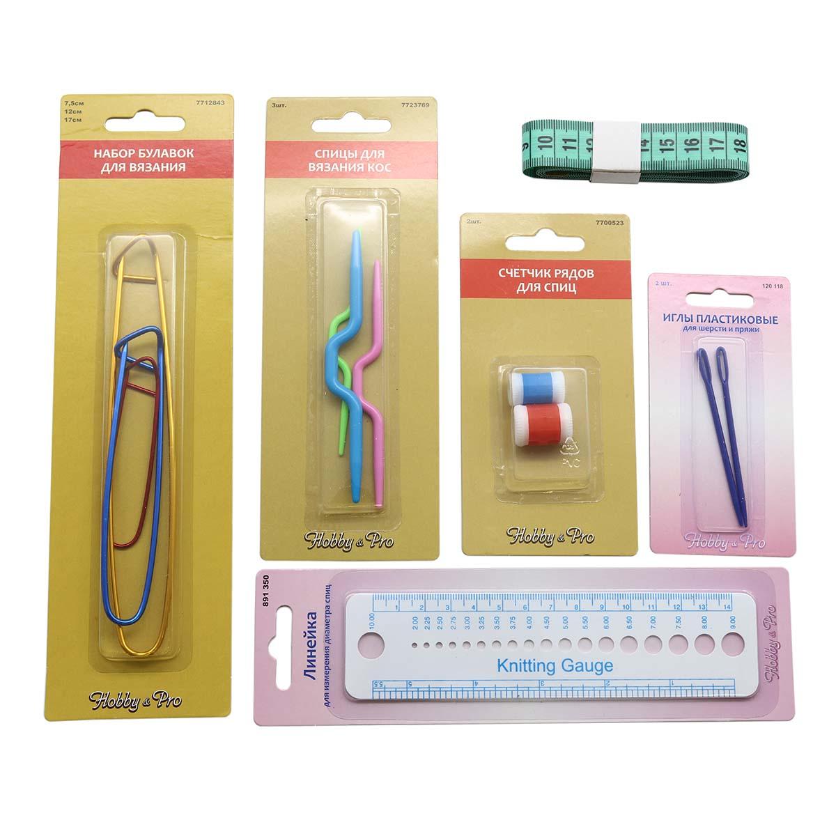 Набор аксессуаров для вязания, Hobby&Pro