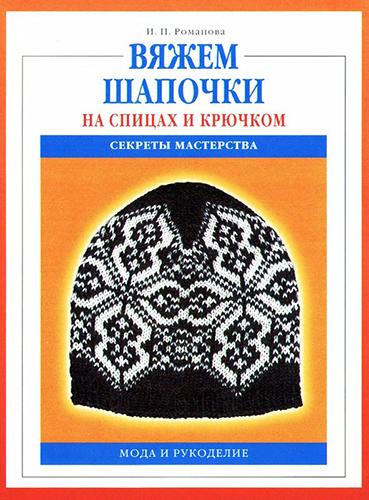 Журнал 'Вяжем шапочки'