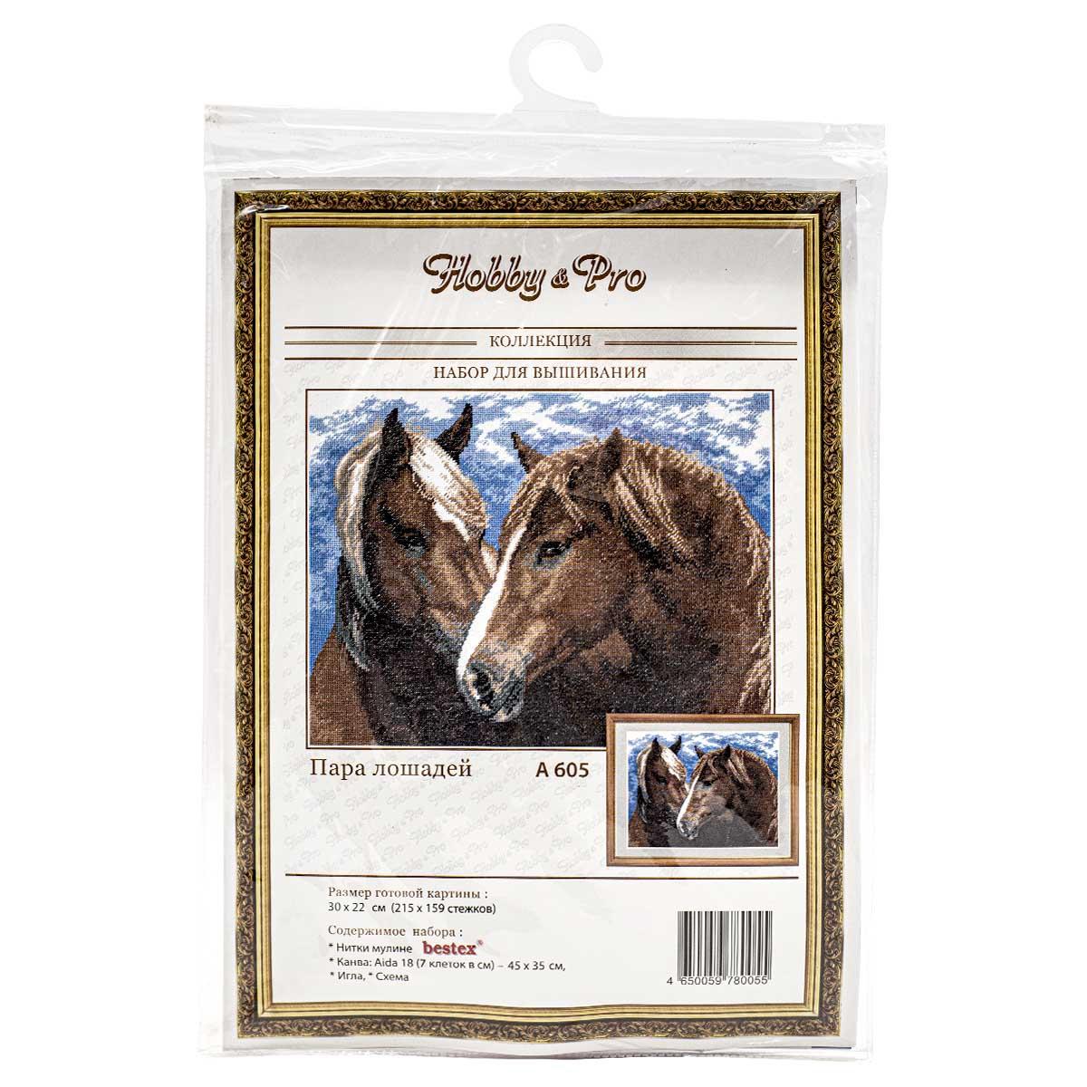 """Набор для вышивания 605 """"Пара лошадей"""", 30х22 см, Hobby&Pro"""