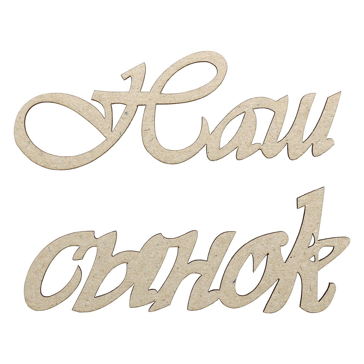 ВК-104 Декоративный элемент 'Наш сынок'8,4*6,0см Астра