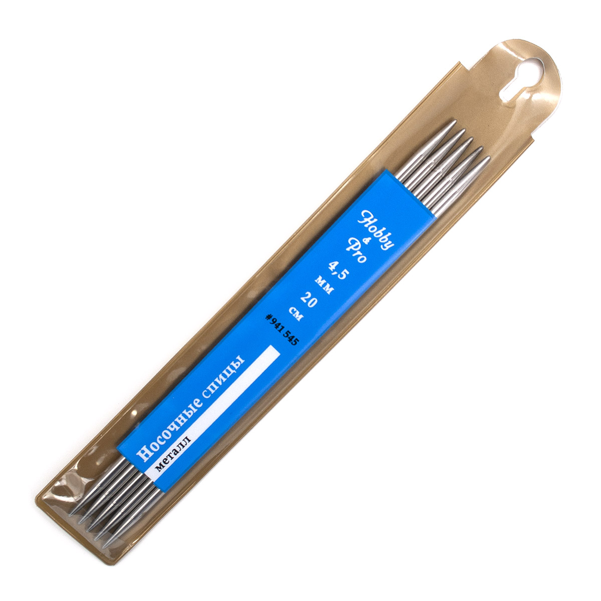 Спицы носочные металл 941545, 20 см, 4,5 мм, Hobby&Pro