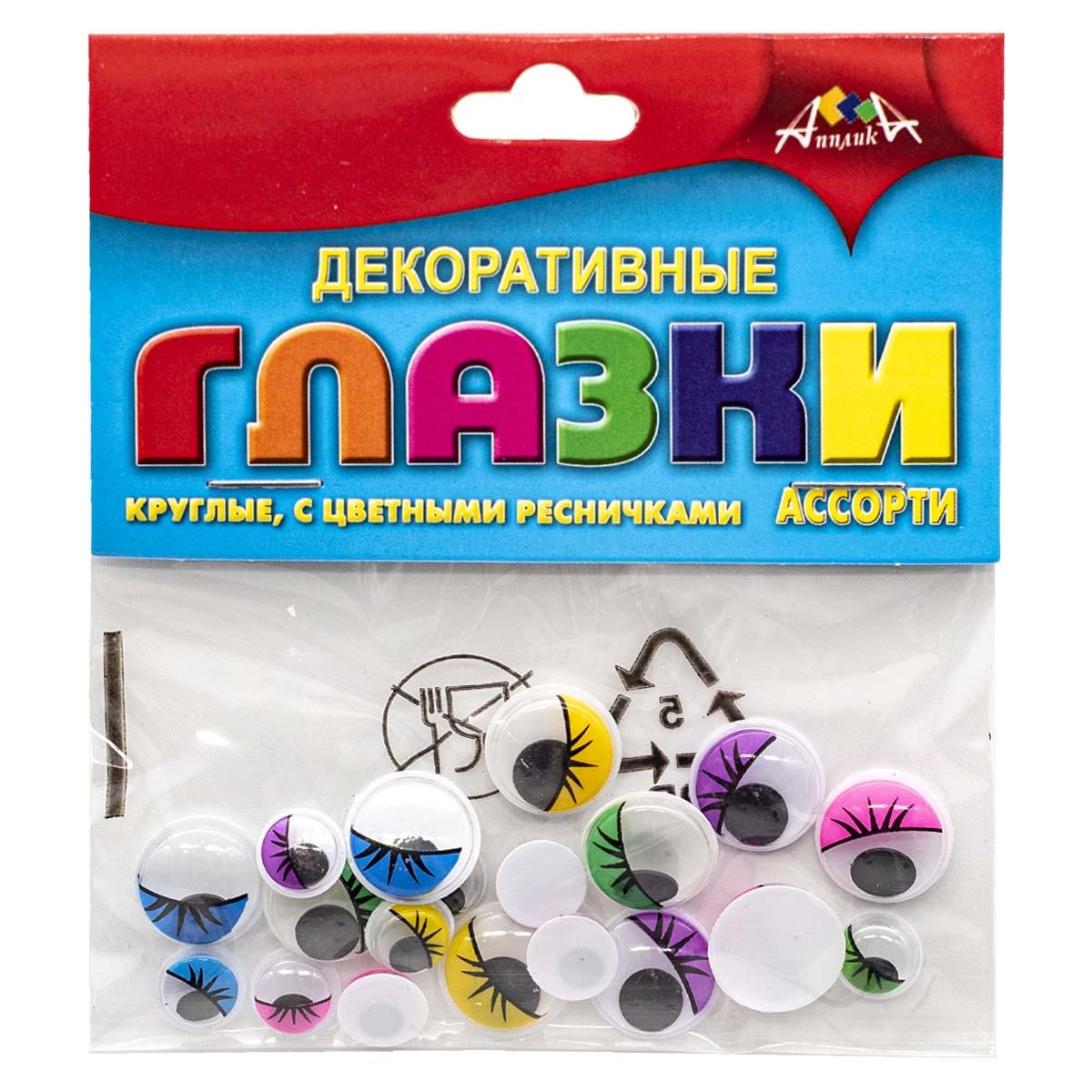 С2599-01 ГЛАЗКИ Декорат. цв. реснички ассорти, 20шт/упак