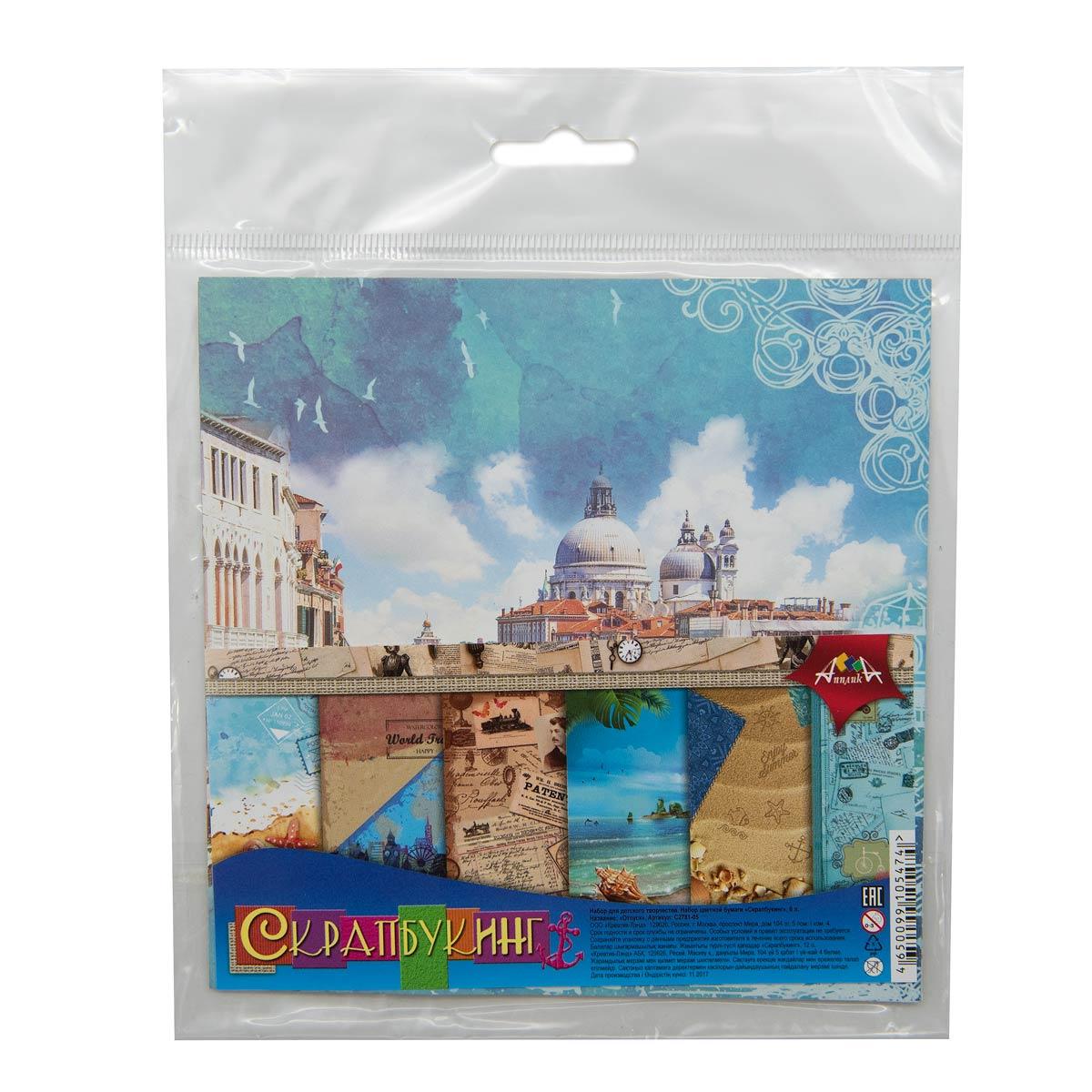 С2781-05 Цветная бумага для скрапбукинга. 6л. 15x15 'Отпуск'