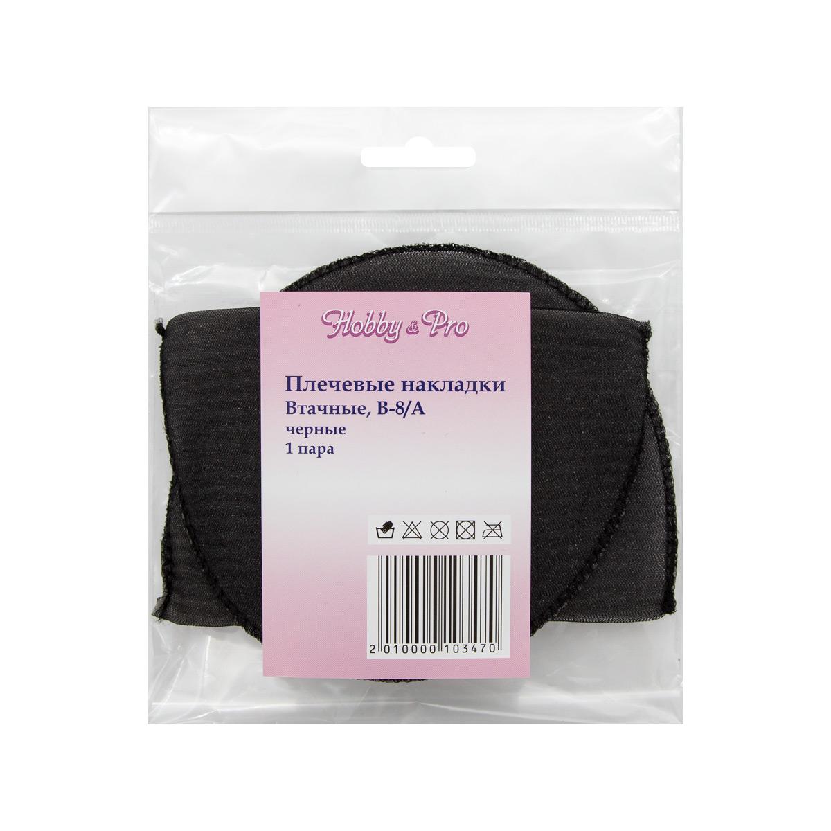 Плечевые накладки В-8/А втачные обшитые, цвет черный, 8х100х145 мм, Hobby&Pro