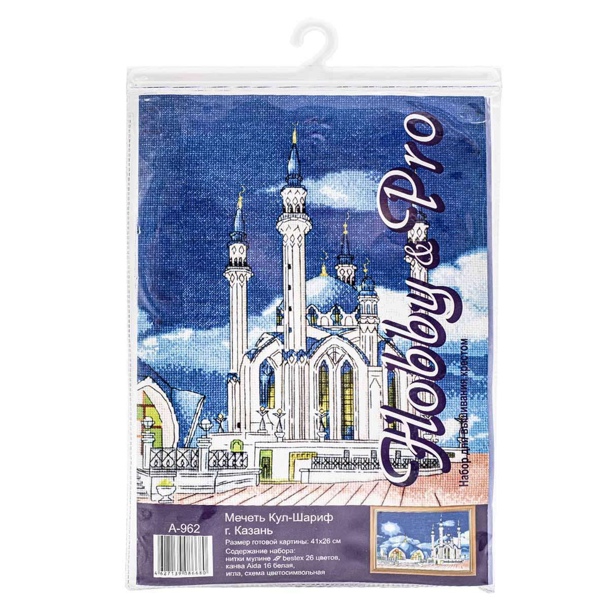 Набор для вышивания'Мечеть Кул-Шариф г. Казань' 41*26см, 962, Hobby&Pro